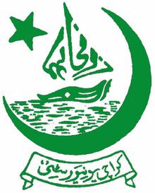 University Of Karachi Admission Ads