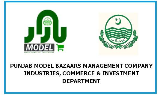 Punjab Model Bazaar Management Company Logo